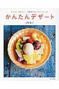 かんたんデザート / なつかしくてあたらしい、白崎茶会のオーガニックレシピ