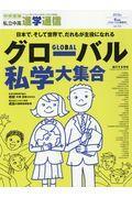 私立中高進学通信 2019年9月号(vol.310) / 子どもの明日を考える教育と学校の情報誌
