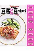 COOK BOOK 豆腐と豆のおかず 8