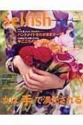 セルフィッシュ vol.3 / わがままにこだわるライフスタイル
