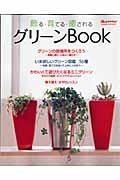 グリーンbook / 飾る・育てる・癒される