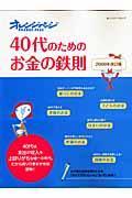 40代のためのお金の鉄則 2009年改訂版