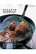 """コウケンテツの""""もっと""""おいしく! / 料理を上手に作る「コツ」満載!"""
