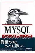 MySQLクイックリファレンス