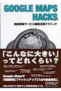 GOOGLE MAPS HACKS / 地図検索サービス徹底活用テクニック