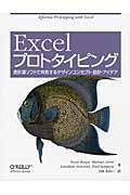 Excelプロトタイピング / 表計算ソフトで共有するデザインコンセプト・設計・アイデア