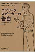 パブリックスピーカーの告白 / 効果的な講演、プレゼンテーション、講義への心構えと話し方