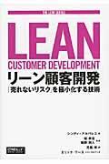 リーン顧客開発 / 「売れないリスク」を極小化する技術