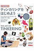 ティンカリングをはじめよう / アート、サイエンス、テクノロジーの交差点で作って遊ぶ
