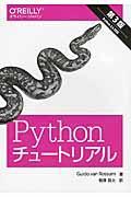Pythonチュートリアル 第3版 / Python 3.5対応
