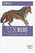 UX戦略 / ユーザー体験から考えるプロダクト作り