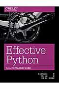 Effective Python / Pythonプログラムを改良する59項目