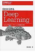 ゼロから作るDeep Learning / Pythonで学ぶディープラーニングの理論と実装