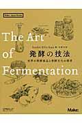 発酵の技法 / 世界の発酵食品と発酵文化の探求