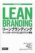 リーンブランディング / リーンスタートアップによるブランド構築