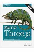 初めてのThree.js / WebGLのためのJavaScript 3Dライブラリ