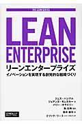 リーンエンタープライズ / イノベーションを実現する創発的な組織づくり