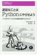 退屈なことはPythonにやらせよう / ノンプログラマーにもできる自動化処理プログラミング