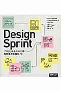 デザインスプリント / プロダクトを成功に導く短期集中実践ガイド