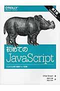 初めてのJavaScript 第3版 / ES2015以降の最新ウェブ開発