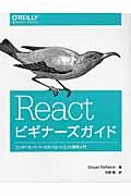 Reactビギナーズガイド / コンポーネントベースのフロントエンド開発入門