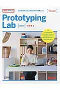 Prototyping Lab 第2版 / 「作りながら考える」ためのArduino実践レシピ