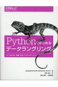 Pythonではじめるデータラングリング / データの入手、準備、分析、プレゼンテーション