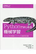 Pythonではじめる機械学習 / scikitーlearnで学ぶ特徴量エンジニアリングと機械学習の基礎