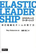 エラスティックリーダーシップ / 自己組織化チームの育て方