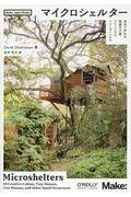 マイクロシェルター / 自分で作れる快適な小屋、ツリーハウス、トレーラーハウス