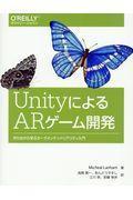 UnityによるARゲーム開発 / 作りながら学ぶオーグメンテッドリアリティ入門