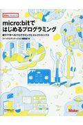 micro:bitではじめるプログラミング / 親子で学べるプログラミングとエレクトロニクス