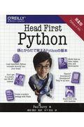 Head First Python 第2版 / 頭とからだで覚えるPythonの基本