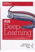 実践Deep Learning / PythonとTensorFlowで学ぶ次世代の機械学習アルゴリズム
