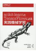 scikitーlearnとTensorFlowによる実践機械学習