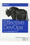 Effective DevOps / 4本柱による持続可能な組織文化の育て方