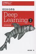 ゼロから作るDeep Learning 2 / 自然言語処理編