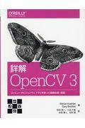 詳解OpenCV3 / コンピュータビジョンライブラリを使った画像処理・認識