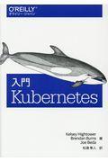 入門Kubernetes