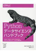 Pythonデータサイエンスハンドブック / Jupyter、NumPy、pandas、Matplotlib、scikitーlearnを使ったデータ分析、機械学習