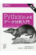 Pythonによるデータ分析入門 第2版 / NumPy、pandasを使ったデータ処理
