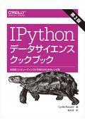 IPythonデータサイエンスクックブック 第2版 / 対話型コンピューティングと可視化のためのレシピ集