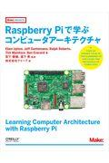 Raspberry Piで学ぶコンピュータアーキテクチャ