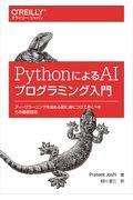 PythonによるAIプログラミング入門 / ディープラーニングを始める前に身につけておくべき15の基礎技術