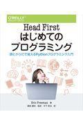 Head Firstはじめてのプログラミング / 頭とからだで覚えるPythonプログラミング入門