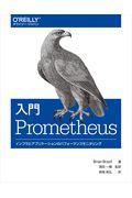 入門Prometheus / インフラとアプリケーションのパフォーマンスモニタリング