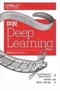 詳説 Deep Learning / 実務者のためのアプローチ