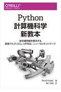 Python計算機科学新教本 / 新定番問題を解決する探索アルゴリズム、k平均法、ニューラルネットワーク