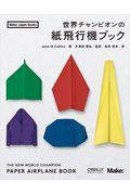 世界チャンピオンの紙飛行機ブック