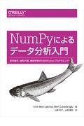 NumPyによるデータ分析入門 / 配列操作、線形代数、機械学習のためのPythonプログラミング